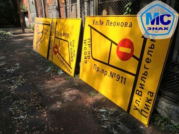 Дорожный знак 6.17 индивидуального изготовления МС ЗНАК