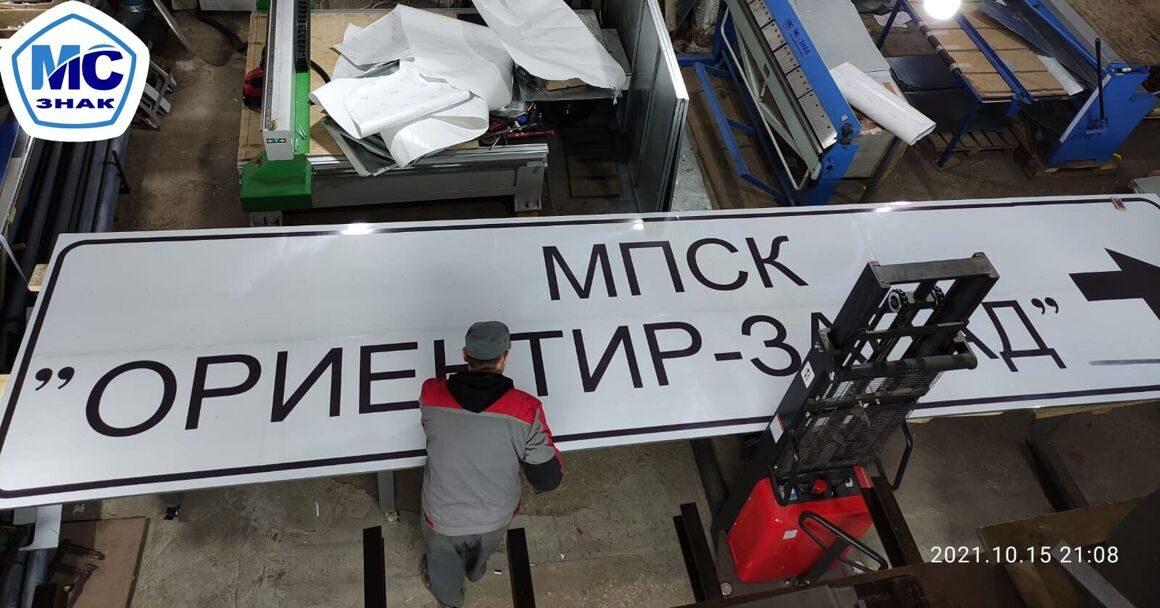 Изготовление дорожных знаков индивидуального проектирования любых размеров