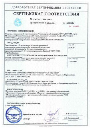 сертификат на дорожные знаки МС ЗНАК